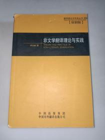 非文学翻译理论与实践 (翻译理论与实务丛书 原创版 )