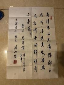 周而复(1914年1月3日-2004年1月8日),祖籍安徽旌德,出生于南京,1939年2月加入中国共产党,著名作家、书法家,曾任文化部副部长,中国作家协会名誉委员,中国书法家协会顾问[1]。