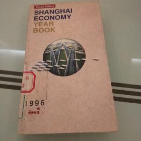 SHANGHAI ECONOMY YEARBOOK 1996/上海经济年鉴1996