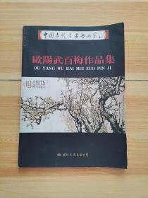 欧阳武百梅作品集(签名本)