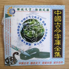 cd-rom光盘:中国古今字库全集