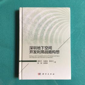 深圳地下空间开发利用战略构想(塑封全新)