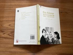 也许并没有故事:埃里克·侯麦和他的电影