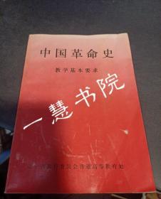 中国革命史 教学基本要求