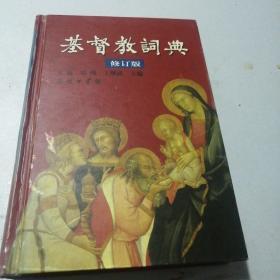 基督教词典(修订版)