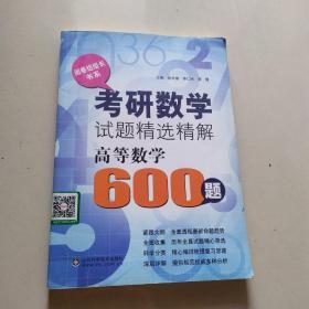 跨考 考研数学试题精选精解:高等数学600题