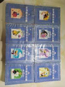 世界童话名著 全八本
