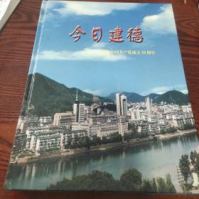 今日建德~纪念中国共产党成立80周年