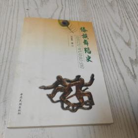 傣族舞蹈史