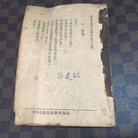 农民识字课本 第三册 刘德记