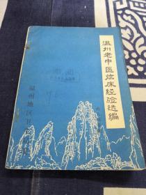 温州老中医临床经验选编(内儿科专辑)