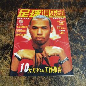 足球俱乐部2005年1月B版【无海报】