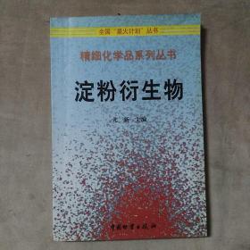 淀粉衍生物/精细化学品系列丛书