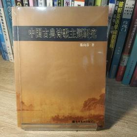 中国古典诗歌主题研究