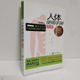人体使用手册 缺光盘