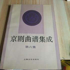 京剧曲谱集成(第6集)