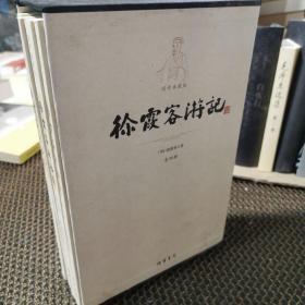 平装插盒《徐霞客游记》  全四册