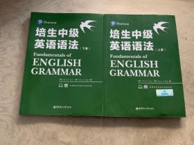 培生中级英语语法上下册(培生经典,原版引进,全球百万级销量,国外名师手把手教你学语法)