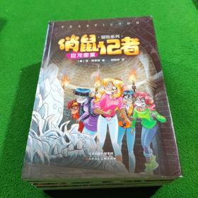 俏鼠记者冒险系列全5册