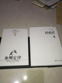 血酬定律+潜规则:中国历史中的生存游戏【2本合售!】