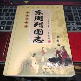 古典珍藏本 东周列国志