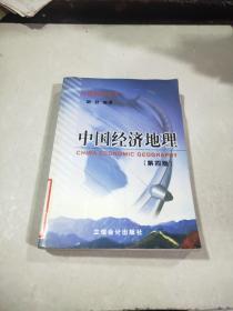 中国经济地理(第四版)