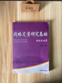 战略定量研究基础——预测与决策