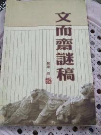 文而斋谜稿(灯谜书)