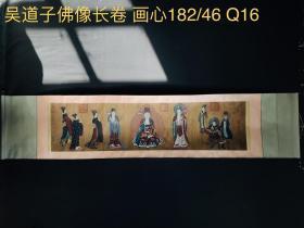 吴道子佛像长卷,绢本横幅包手绘,画工精湛,磨损自然,包浆厚重,保存完整,收藏佳品Q16