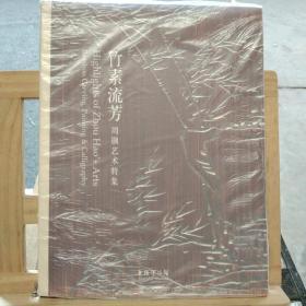 竹素流芳:周颢艺术特集 - 上海博物馆