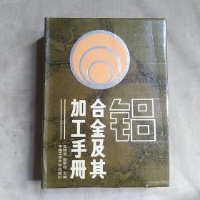 铝合金及其加工手册