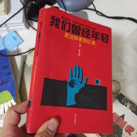 我们曾经年轻:武汉知青回忆录