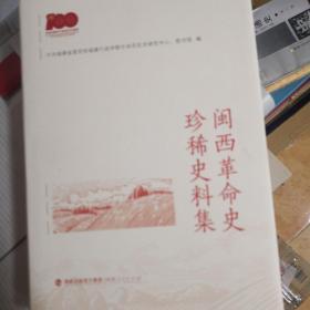 闽西革命史珍稀史料集