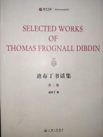 迪布丁书话集 第二卷