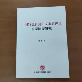 中国特色社会主义审计理论发展演变研究