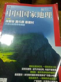 中国国家地理201806
