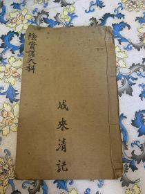 道教手抄本秘诀八卦《阴阳诸天科》玄学罕见抄本妙经