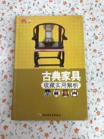华文图景收藏馆:古典家具收藏实用解析