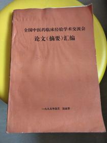 全国中医药临床经验学术交流会论文(摘要)汇编