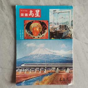 《星岛画报》第166期 日本明治维新百年纪念专刊