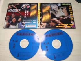 正版2VCD 稀缺台湾恐怖片 残灯幽灵三更天 王钏如