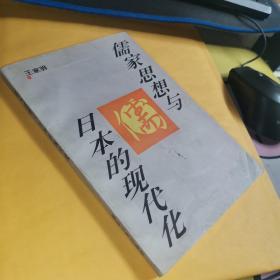 儒家思想与日本的现代化