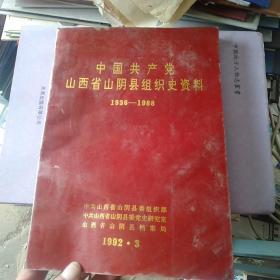 中国共产党山西省山阴县组织史资料1936~1988