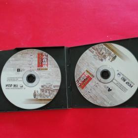 VCD山东花鼓戏(双碟)
