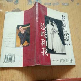 台湾媳妇青岛妹:凌峰和我