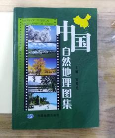 中国自然地理图集:第三版(第3版)