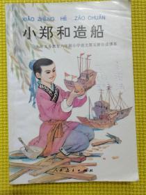 小郑和造船
