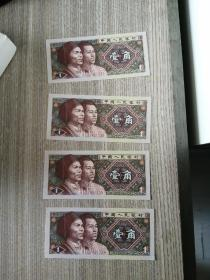 第四套人民币 一角(四连号)