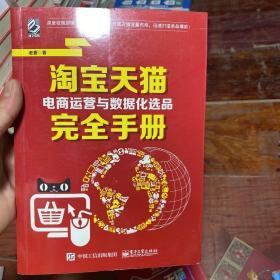 淘宝天猫电商运营与数据化选品完全手册