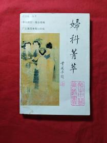 妇科菁萃(1992年1版1印)